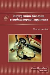 Внутренние болезни в амбулаторной практике