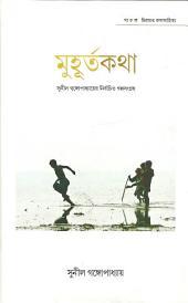 Muhurto Kotha -Sunil Gangopadhyay (Bengali)