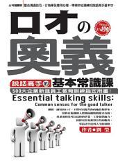 口才的奧義:說話高手的基本常識課