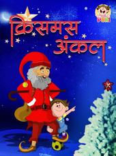 Kids Moral Stories- PARI For Kids: Hindi Kids Story Christmas Uncle
