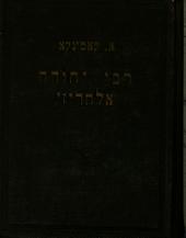 Рабби Іегуда Альхарихаризи Тахкемони