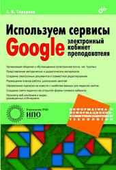 Используем сервисы Google: электронный кабинет преподавателя