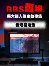 BBS飄版-蘇大師人氣鬼故事集 香港猛鬼灘