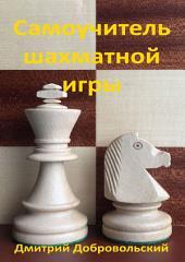 Самоучитель шахматной игры. Первый тренер чемпиона мира представляет