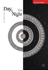 Day & Night (낮과 밤)
