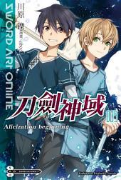 Sword Art Online 刀劍神域 (9)