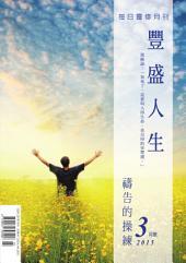 禱告的操練: 豐盛人生靈修月刊2015年03月號