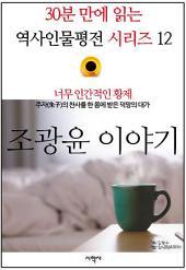 너무 인간적인 황제, 조광윤 이야기 : 30분 만에 읽는 역사인물평전 시리즈 12