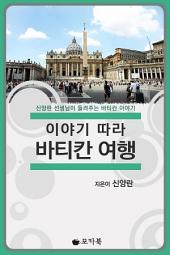 [체험판] 이야기 따라 바티칸 여행