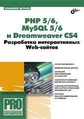 PHP 5/6, MySQL 5/6 и Dreamweaver. Разработка интерактивных Web-сайтов