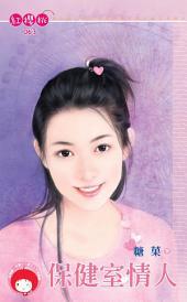 保健室情人: 禾馬文化紅櫻桃系列060