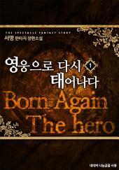 [무료] 영웅으로 다시 태어나다 1