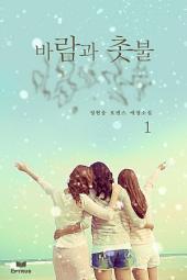 바람과 촛불 1 - 정현웅 로맨스 애정소설