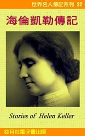 海倫凱勒傳記: 世界名人傳記系列22 Helen Keller