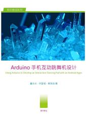 Arduino 手机互动跳舞机设计: Using Arduino to Develop an Interaction Dancing Pad with an Android Apps