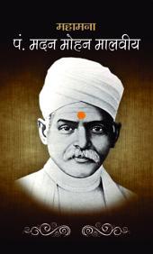 Mahamana Pt Madan Mohan Malviya