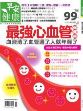 最強心血管保健術: 早安健康2014年11月