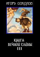 Книга вечной тайны. Книга третья