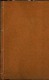 通州志: 10卷, 卷首 : 1卷, 卷末 : 1卷