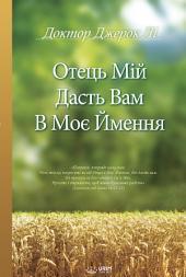 Отець Мій дасть вам в Моє ймення : My Father Will Give to You in My Name(Ukrainian Edition)