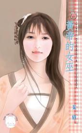 黃帝的女巫~五帝令傳說之五《限》: 禾馬文化甜蜜口袋系列612