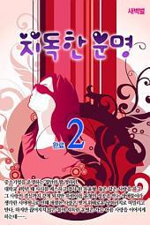 지독한 운명 2 완결