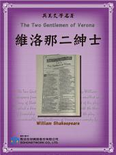 The Two Gentlemen of Verona (維洛那二紳士)