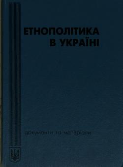 Etnopol  tika v Ukra  n   PDF