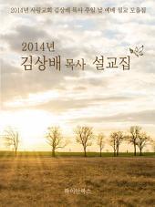 2014년 김상배 목사 설교집 : 2014년 사랑교회 김상배 목사 주일 낮 예배 설교 모음집 [무료]