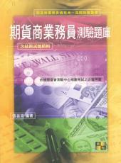 期貨商業務員測驗題庫: 期貨業務員