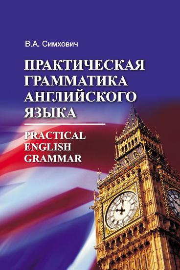 Practical English Grammar PDF