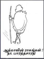 Athamavin Raagangal in Tamil: ஆத்மாவின் ராகங்கள்