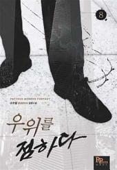 [세트] 태양의 전설 바람의 노래 (전8권/완결)
