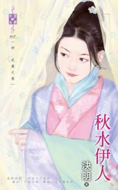 秋水伊人~神 武羅之卷: 禾馬文化珍愛晶鑽系列017