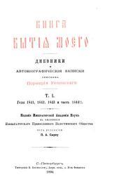 Книга бытія моего: дневники и автобиографическія записки епископа Порфирія Успенскаго