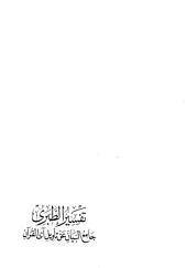 جامع البيان عن تأويل آي القرآن ((تفسير الطبري)) - ج8 : المائدة 1 - 96