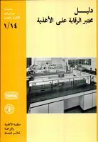 Manual of food quality control  1  Food control laboratory PDF