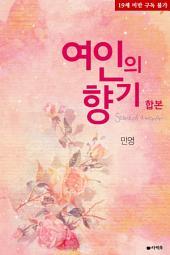 [합본] 여인의 향기 (전3권/완결)