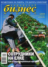 Бизнес-журнал, 2004/23: Кировская область