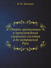 Очерки организации и происхождения служилого сословия в до-петровской Руси
