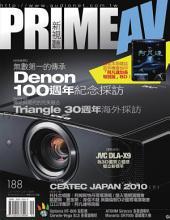 PRIME AV新視聽電子雜誌 第188期