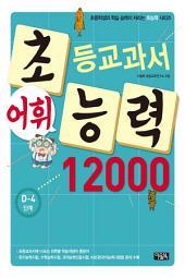 초등교과서 어휘능력 12000 D-4단계: 초등학생의 학습 능력이 자라는 초능력 시리즈