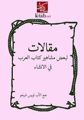 مقالات لبعض مشاهير كتاب العرب في الإنشاء