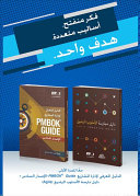 A Guide to the Project Management Body of Knowledge  Pmbok r  Guide Sixth Edition   Agile Practice Guide Bundle  Arabic  PDF