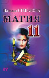 Магия-11