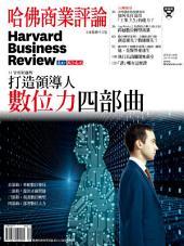 哈佛商業評論2017年4月號: 打造領導人數位力四部曲
