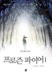 프로즌 파이어 1: 눈과 불의 소년
