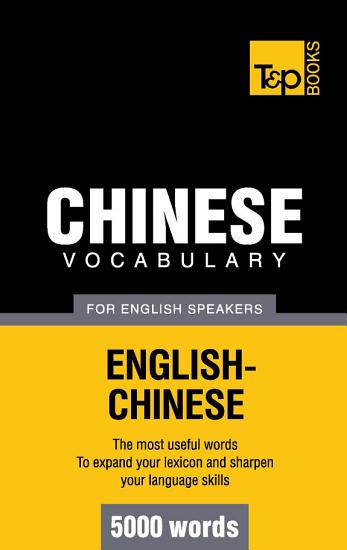 Chinese vocabulary for English speakers   5000 words PDF