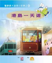 《港島一天遊》智多多親子漫畫: Hong Kong ICAC Comics 香港廉政公署漫畫