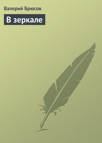 [PDF] В зеркале Book - Валерий Брюсов - onuterresu